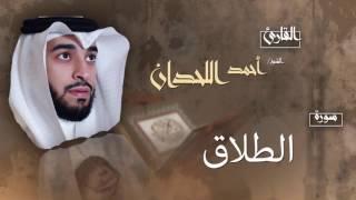 سورة الطلاق | بصوت القارئ الشيخ أحمد بن عبد الله اللحدان