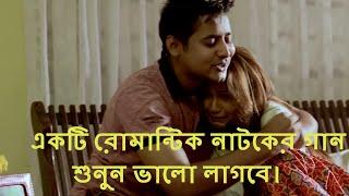 romantic song -bangla natok romantic song  bangla natok song valobasha tomar paya thala.