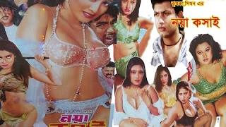 Noya Koshay//নয়া কসাই//Bangla Movie Full Hd New 2107//Bd Movie Hd Full Lenth//