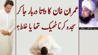 Mazaron pe sajda jaiz hai ya na jaiz || Muhammad Saqib Raza Siddique new bayan 2018