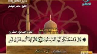 تلاوة الشيخ ماهر المعيقلي l سورة الذاريات