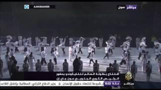 حركات رائعة في افتتاح بطولة العالم للتايكوندو في سول
