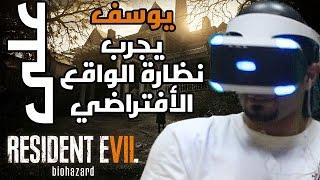 نظارة الواقع الإفتراضي | رزدنت إيفل 7 | يوسف | راحت علي !!