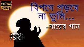 বিপদে পড়বে না তুমি- Bangla Mayer gan 2016 মায়ের গান bangla song of mother