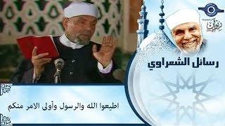الشيخ الشعراوي | اطيعو الله والرسول واولى الامر منكم
