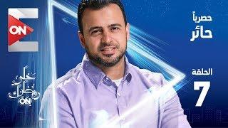 برنامج حائر - مصطفي حسني - الحلقة 7 السابعة  | Ha2er - Mostafa Hosny - Episode 7