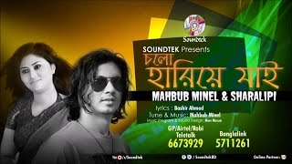Mahbub Minel, Sharalipi - Eid Exclusive | Cholo Hariye Jai | Soundtek