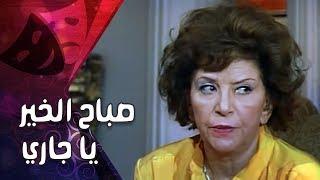 التمثيلية التليفزيونية ״ صباح الخير يا جاري״ ׀ عمر الحريري – سناء جميل