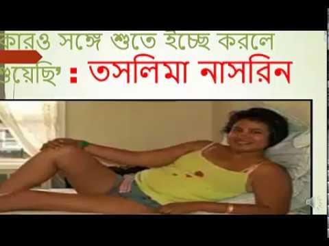 Xxx Mp4 কারও সঙ্গে শুতে ইচ্ছে করলে শুয়েছি তসলিমা নাসরিন Taslima Nasrin Was Asleep If She Wanted To Sleep 3gp Sex