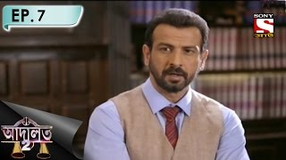 Download Adaalat 2 - আদালত-2 (Bengali) - Ep 7 - Spiritual leader Murder Case 3Gp Mp4