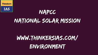 Thinkers IAS : NAPCC : National Solar Mission : thinkersias.com/environment