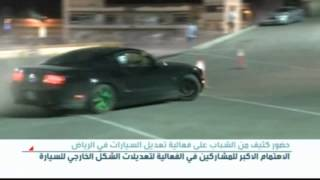 حضور كثيف من الشباب على فعالية تعديل السيارات في الرياض