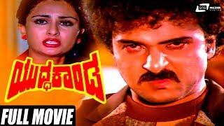 Yuddha Kanda | V.Ravichandran | Poonam Dillon | Kannada Full HD Movie | Family Movie