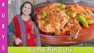 Fish Curry Surmai Machli ka Salan Recipe in Urdu Hindi  - RKK