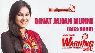 Singer Dinat Jahan Munni Talks about WARNING (2015)   Bengali Film   Interview