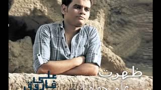 حصريا اغنية على فاروق- ظهرت على حقيقتك   2013