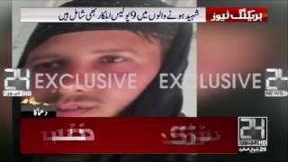 Lahore ferozepur road blast : bomber picture released