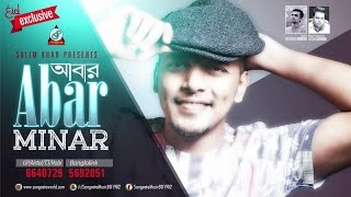 মিনার - আবার । Minar - Abar - Audio Song - Eid Exclusive 2017