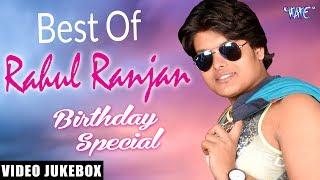 Best of Rahul Ranjan Songs    Birthday Special    Video Jukebox    Wave Music