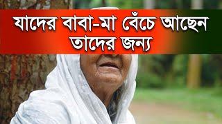 Bangla owaj Pita Matar Proti Sontaner Kortobbo by Shaikh Abdun Nur al Madani - Bangladesh
