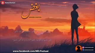 Mohsen Chavoshi   Boghz Kurdish Subtitle محسن چاوشی   بغض
