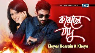 Korecho jadu | Eleyas Hossain | Kheya | Arsha | Neloy | Bangla Song | FULL HD