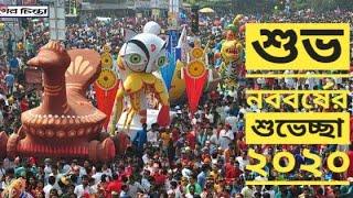 New subho noboborsho wallpaper bangla song 1422 Hd