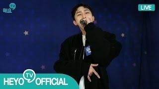 [해요TV] Sleepy (슬리피) - 'Hug Me (크러쉬)' 노래방 라이브