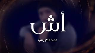 اغنية أش l فهد الكبيسي 2018