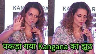 Omg ! Kangana Ranaut caughtl lieing |Hritik Roshan is innocent ? |Unbelievable