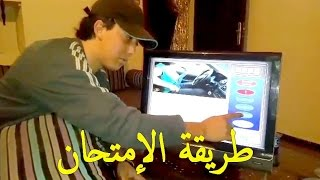 نصائح الهامة خاصة بالامتحان النظري لحصول على رخصة السياقة code maroc karim