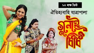 New Jatra Pala | Gunai Bibi | যাত্রাপালা গুনাই বিবি