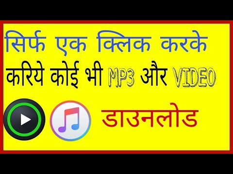 Xxx Mp4 How To Download Any Mp3 Songs In One Click Most Useful Tricks 3gp Sex