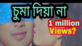 SUMA DIYA NA FULL VIDEO BY NIL AKASH ।। চুমা দিয়া না।।