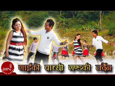 New Nepali Lokdohori || GAIKKO BACCHI GANDAKI TARDAINA - Shankar Panta/Chandra Karki Ft.Parbati Rai