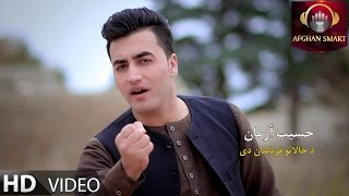 Hasib Arman & Naweed Muhabat - Da Halato Qurbanyan De OFFICIAL VIDEO