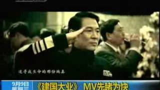 the founding of a republic mv 建国大业