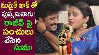 Suma Punch On Rajiv Movie Punnami naagu | Anchor Suma And Rajiv Kanakala Special Interview