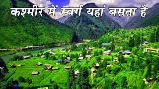 कश्मीर की इस जगह को कभी नहीं भुला पाओगे  Chatpal  Kashmir Chatpal- Kashmir Offbeat Places
