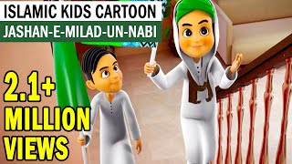 Islamic Kids Cartoon | 3D Animation | Ghar Jain To Apna Naam Batain | Rabi ul Awwal | HD