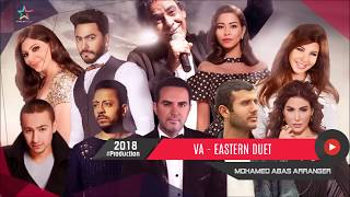 اجمد ديويتو رقص شرقى تشغله فى فرحك 😉💃👰🤵    Eastern Duet 2018