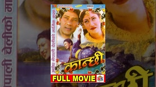Kanchhi || कान्छी || Nepali Full Movie || Old is Gold