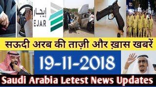 Saudi Arabia Live Today Letest News Updates Hindi Urdu_19-11-2018,,By Socho Jano Yaara