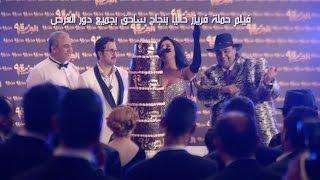"""الاعلان """" الثانى والرسمى /-  فيلم حملة فريزر  ( حاليا بجميع سينمات مصر )"""