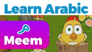 Learn Arabic - The Letter MEEM with Toofa from Zaky