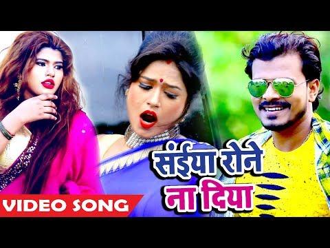 Xxx Mp4 Pramod Premi Yadav 2018 नया सुपरहिट गाना Saiya Rone Na Diya Bhojpuri Hit Songs 2018 New 3gp Sex