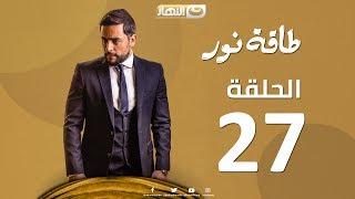 Episode 27 - Taqet Nour Series    الحلقة السابعة  و العشرون -  مسلسل طاقة نور