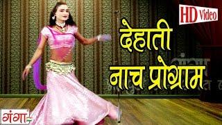 Bhojpuri Nautanki Dehati Nach | देहाती नाच  | Bhojpuri Nautanki Nach Programme |