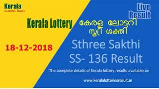 Sthree Sakthi Lottery Result SS-136 (18-12-2018) - Kerala Lottery