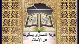 اثبات من القرآن بأن المسيح اله فهل ممكن ذلك !!!